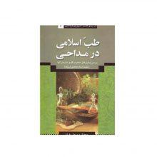 کتب آموزش مداحی جلد ۳ – طب اسلامی در مداحی گرد آورنده روح الله بیطرفان