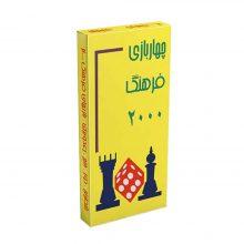 بازی فکری شطرنج فرهنگ ۲۰۰۰ جعبه ای