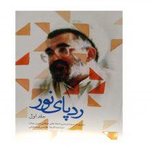 کتاب رد پای نور جلد اول به قلم سید عبدالرضا هاشمی ارسنجانی