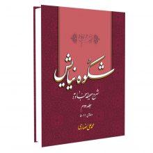 کتاب شکوه نیایش اثر محمد علی انصاری جلد دوم