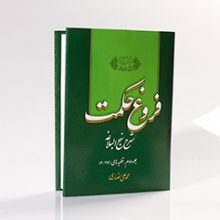 کتاب فروغ حکمت ۴ محمد علی انصاری