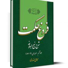 کتاب فروغ حکمت ۶ محمد علی انصاری