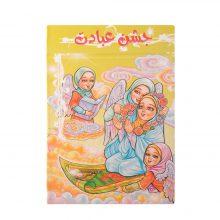 لوح تقدیر سه لت جشن عبادت دختران سه بعدی