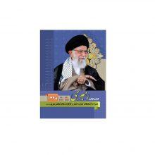 کتاب سالنامه رهبری ۱۳۹۸ همراه با اشعار و خاطرات مقام معظم رهبری