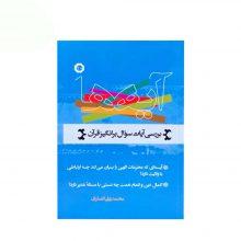 کتاب آیه ها ۱۰ تالیف محمد علی انصاری