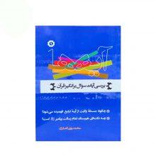 کتاب آیه ها 9 به قلم محمد علی انصاری