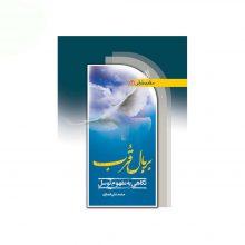 کتاب بر بال قرب به قلم محمد علی انصاری