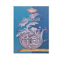 کتاب تفسیر سوره لقمان اثر محمد علی انصاری