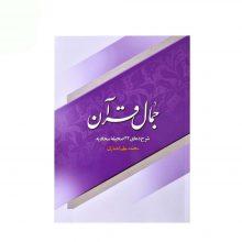 کتاب جمال قرآن به قلم محمد علی انصاری