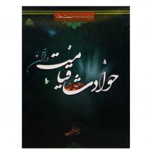 کتاب حوادث قیامت در قرآن به قلم سید حسین حسینی قمی