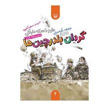کتاب دار و دسته دارعلی جلد دوم گردان بلدرچین ها