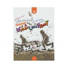 کتاب دار و دسته دارعلی جلد اول آمبولانس شتری