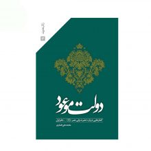 کتاب دولت موعود اثر محمد علی انصاری