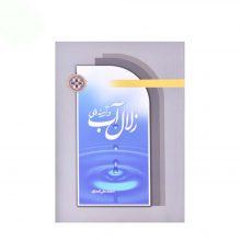 کتاب زلال آب در آینه وحی به قلم محمد علی انصاری