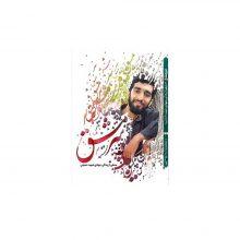 کتاب سرمشق زندگینامه شهید حججی