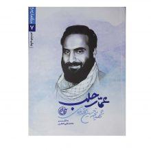 کتاب عمار حلب شهید محمد حسین محمد خانی