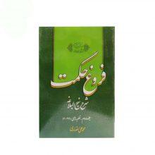 کتاب فروغ حکمت ۲ محمد علی انصاری