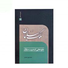 کتاب ملک سلیمان اثر محمد علی انصاری