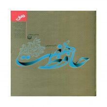 کتاب هفت حافظ تالیف اکبر صحرایی
