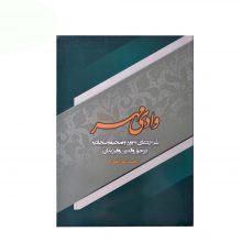 کتاب وادی مهر اثر محمد علی انصاری