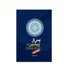 کتاب پس از پیامبر تالیف محمد علی انصاری