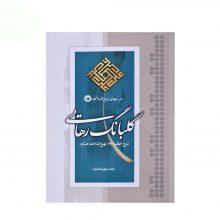 کتاب گلبانگ رهایی اثر محمد علی انصاری