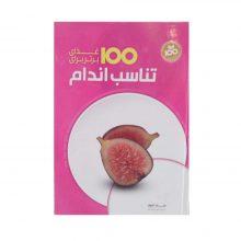 کتاب ۱۰۰ غذای برتر برای تناسب اندام