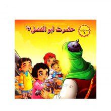 مجموعه کتاب ۵ جلدی قصه های کربلا