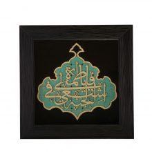 تابلو معرق فیروزه ای ۳۰*۳۰  خطوط قرآنی