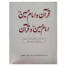 کتاب قرآن و امام حسین ، امام حسین و قرآن