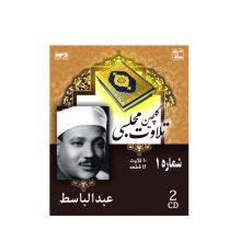سی دی گلچین تلاوت مجلسی با صدای استاد عبدالباسط – شماره 1