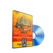 آموزش تخصصی وقف و ابتدا در قرائت قرآن توسط استاد مستفید