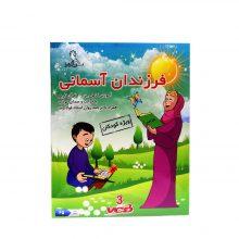 فرزندان آسمانی -آموزش کامل 30 جزء قرآن کریم ویژه کودکان