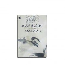 کتاب آموزش قرآن کریم – روخوانی سطح ۲ اثر علی حبیبی