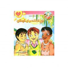 کتاب نهج البلاغه برای کودکان از سری مجموعه هدایت 1