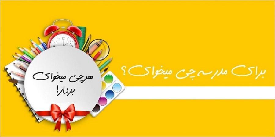 میقات شیراز