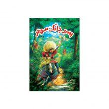 کتاب پسر چابک سوار