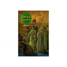 کتاب جواهر مصری