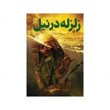 کتاب زلزله در نیل