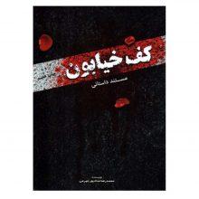 کتاب کف خیابون ۱ اثر حجت الاسلام حدادپور جهرمی