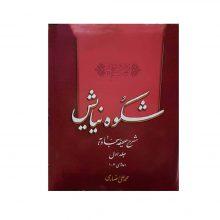 کتاب شکوه نیایش اثر محمد علی انصاری جلد اول