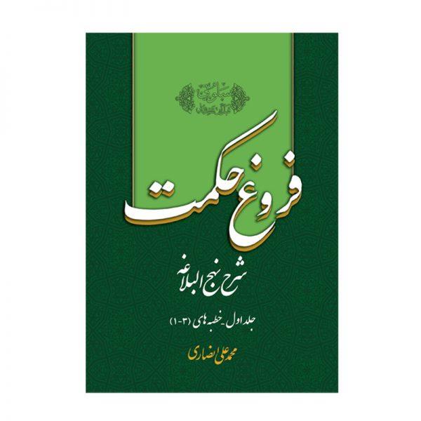 کتاب فروغ حکمت 1 محمد علی انصاری